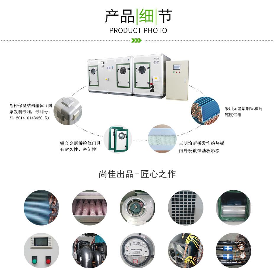 水冷柜式空调机组_08