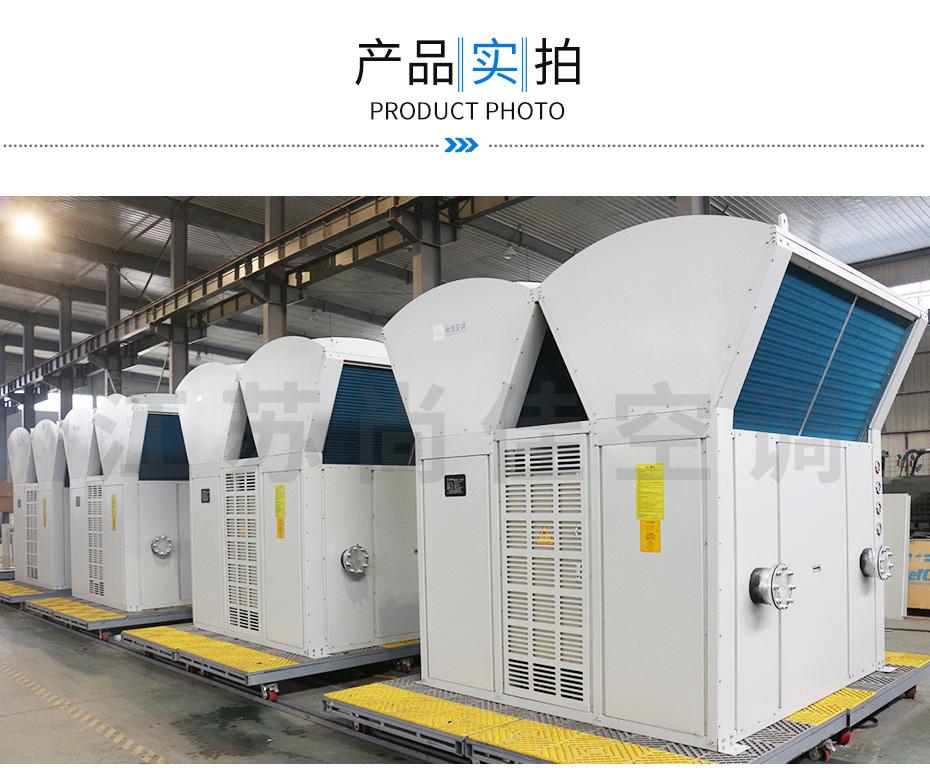 变频风冷模块热泵机组_05