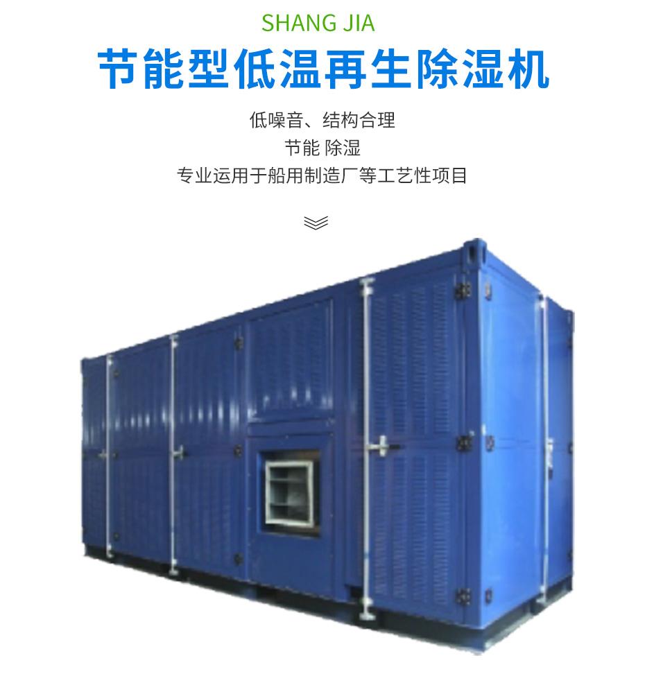节能型低温再生除湿机_02