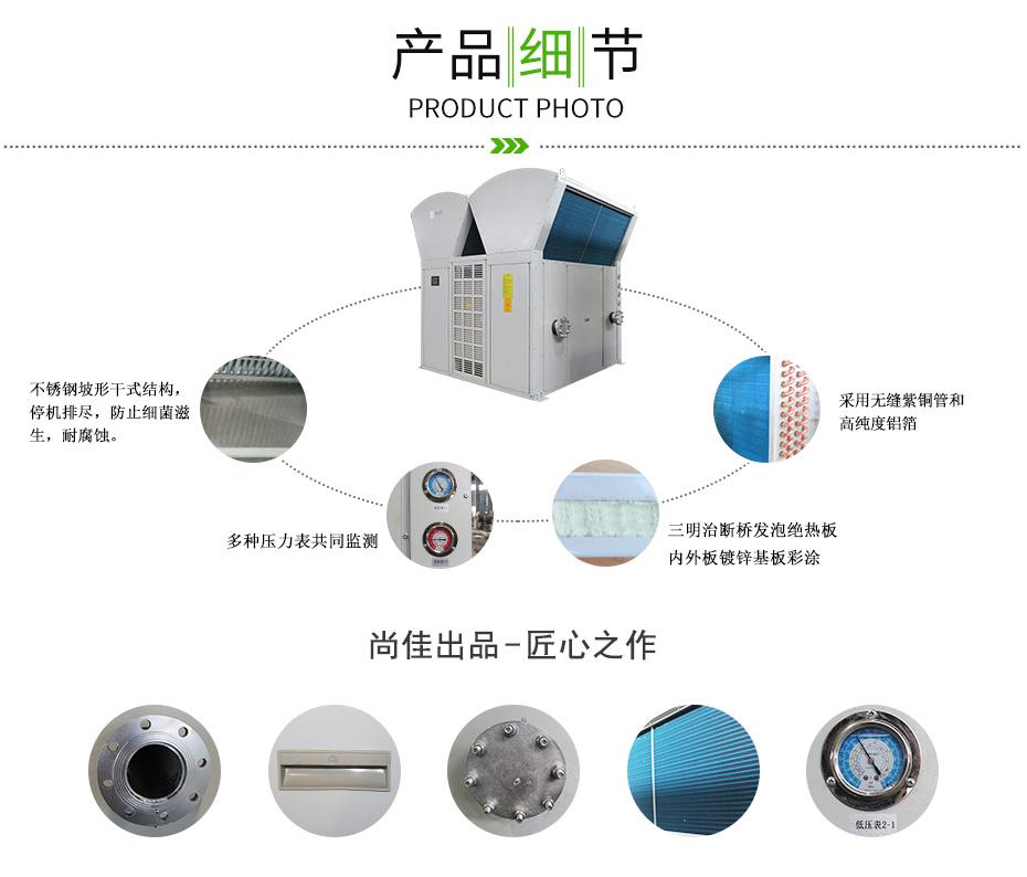 变频风冷模块热泵机组_10