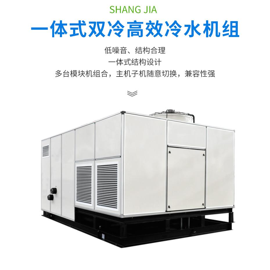 一体式双冷高效冷水机组_02