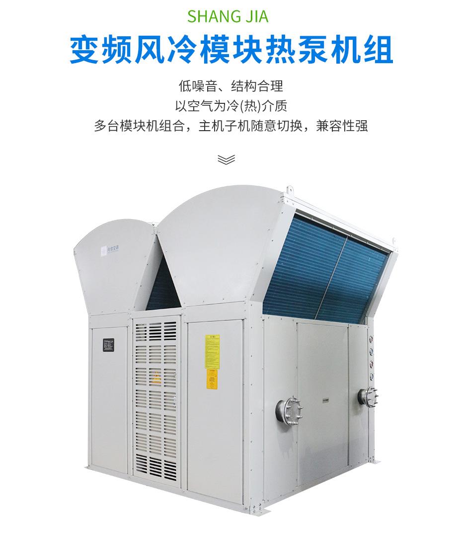 变频风冷模块热泵机组_02