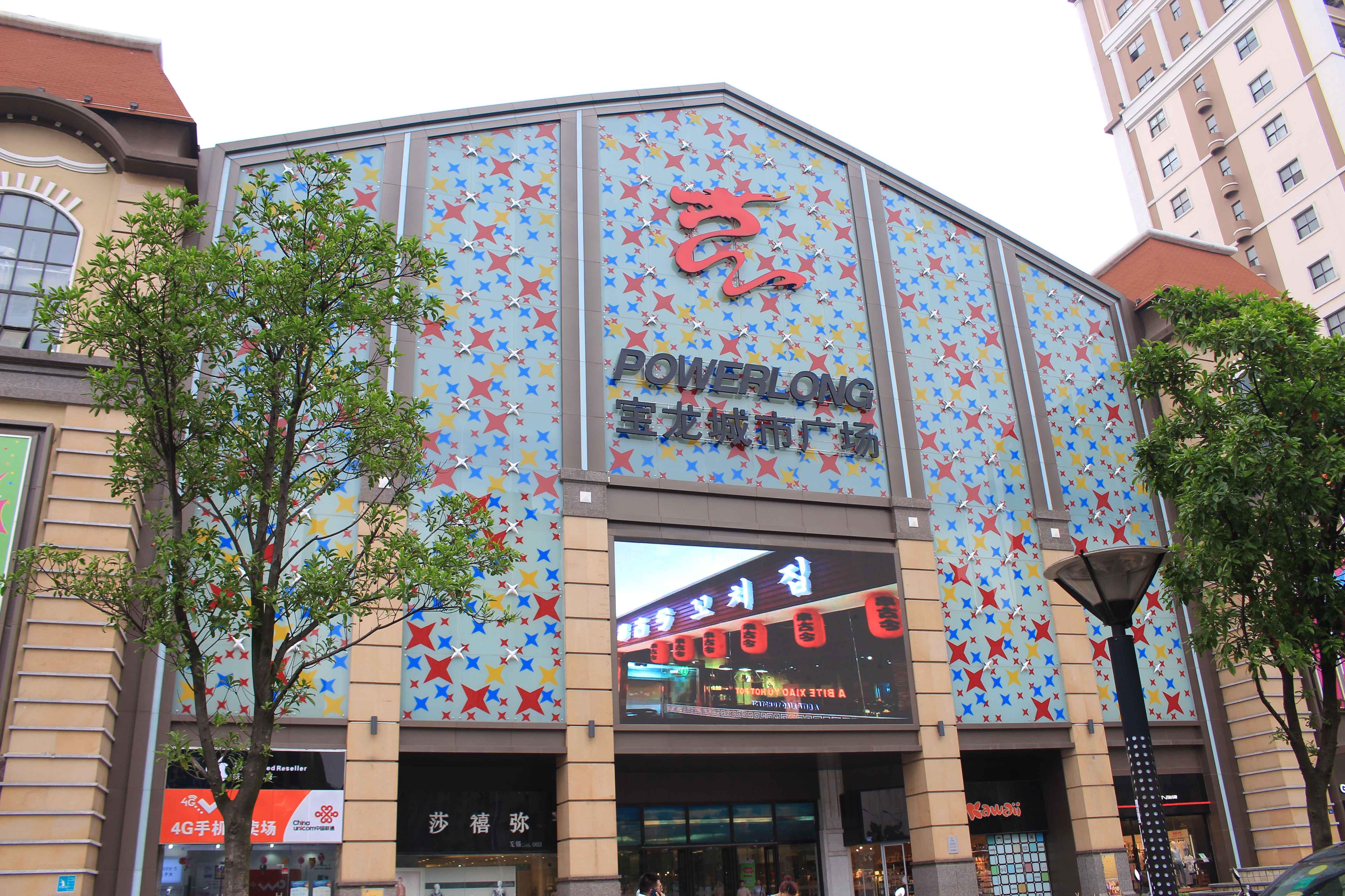 宝龙商业广场空调合作方案