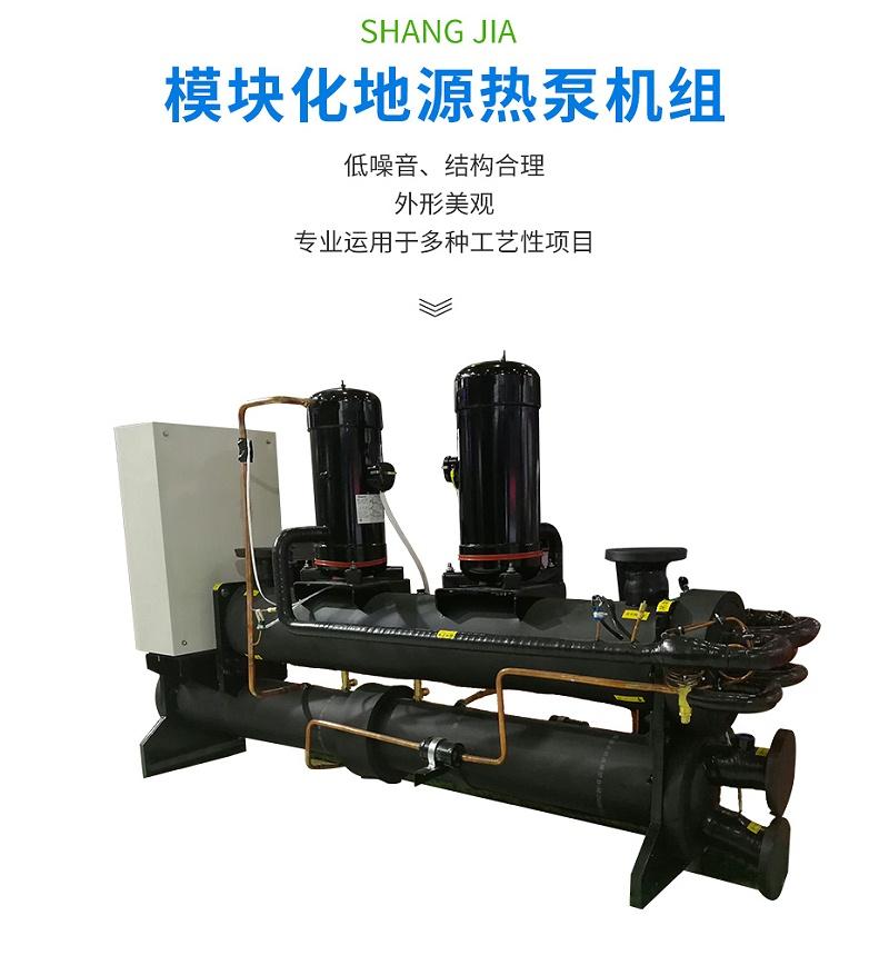 模块化地源热泵机组-水冷涡旋冷水机组_02