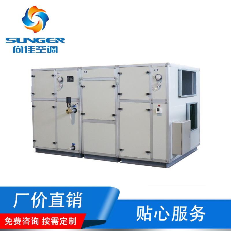 【尚佳】冷凝排风热回收新风空调机组有什么特点?