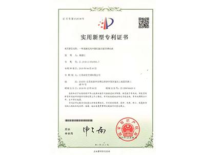 实用新型专利 专利号:ZL 2019 2 0516896.7