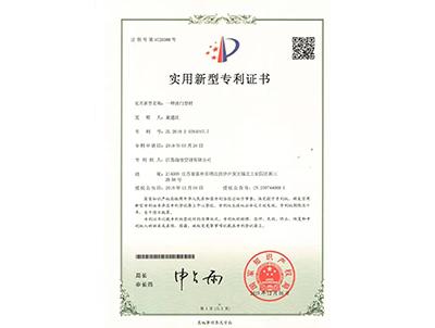 实用新型专利 专利号:ZL 2019 2 0394097.7