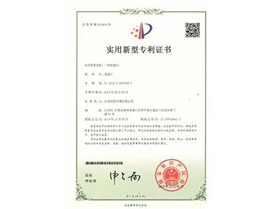 实用新型专利 专利号:ZL 2019 2 0237525.5