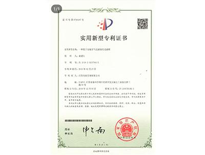 实用新型专利:ZL 2019 2 0237540.X