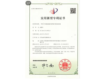 实用新型专利 专利号:ZL 2019 2 0116724.0