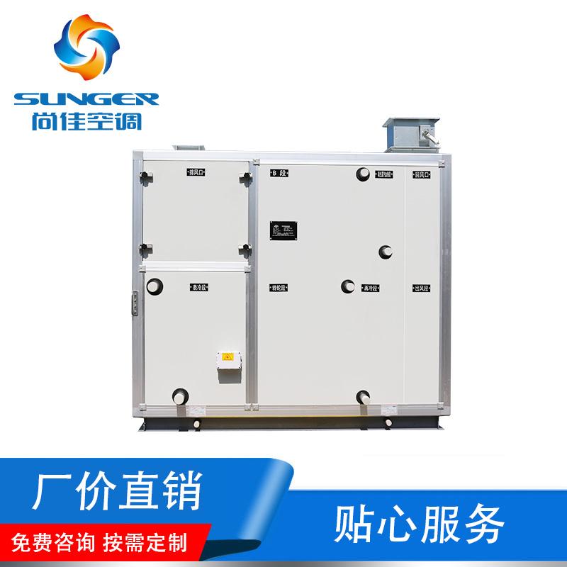 转轮热回收空调机组