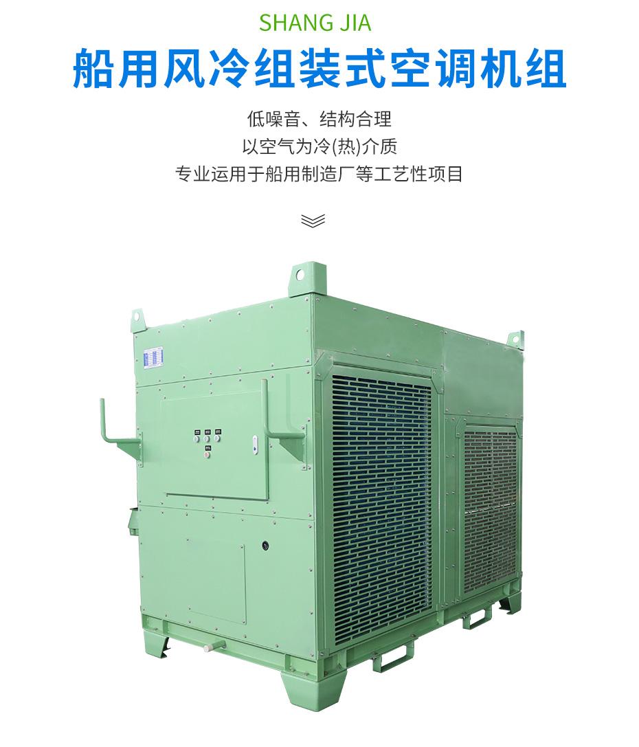 船用风冷组装式空调机组_02