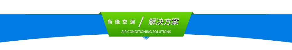 尚佳空调解决方案