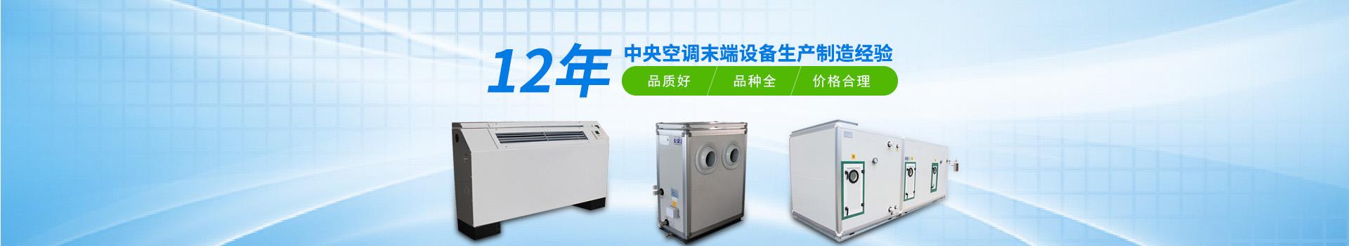 12年中央空调末端设备生产制造经验  卓越品质 齐全品种 至高性价比